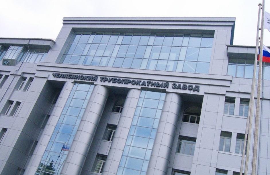 ЧТПЗ - Челябинский трубопрокатный завод
